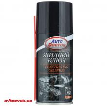 Смазка AutoDoctor Penetrating Oil Spray AD9627 150мл