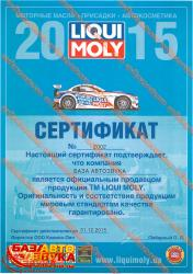 Смазка LIQUI MOLY LM 40 Multi-Funktions-Spray 0,2л 8048, Фото 2