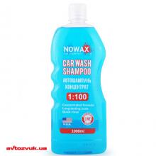 Шампунь NOWAX CAR WASH SHAMPOO NX01000 1л