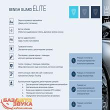 Автосигнализация Benish Guard ELITE, Фото 4