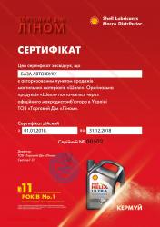 Моторное масло SHELL Helix Diesel Ultra 5W-40 1л, Фото 2