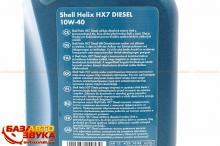 Моторное масло SHELL Helix Diesel HX7 10W-40 1л, Фото 10
