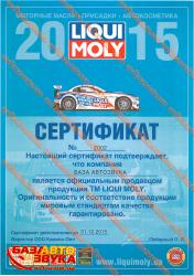 Смазка суппортов LIQUI MOLY BREMSEN ANTI-QUIETSCH-SPRAY 0,5л 7573, Фото 2